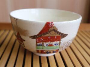 祇園祭 抹茶碗